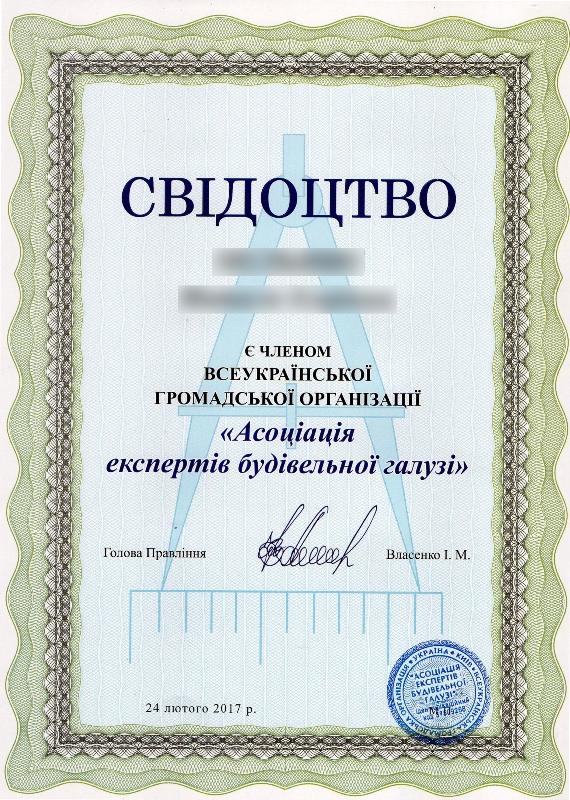 Свидетельство о членстве в Ассоциации экспертов строительной отрасли