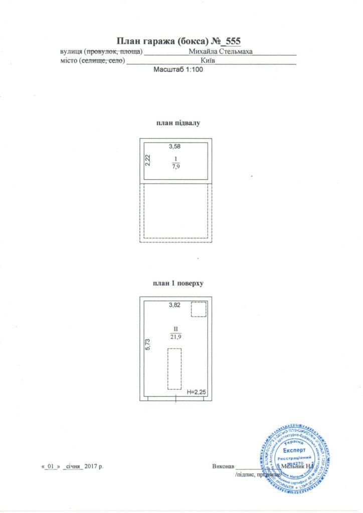 Технический паспорт на гараж образец