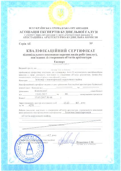 Сертификат БТИ Киев